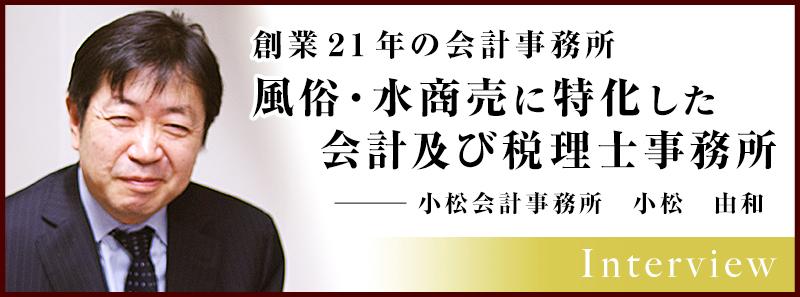 小松税理士