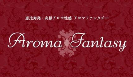 aroma_fantasy-02-430x250