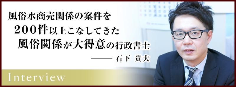 石下先生インタビュー記事へ