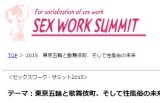 セックスワークサミット